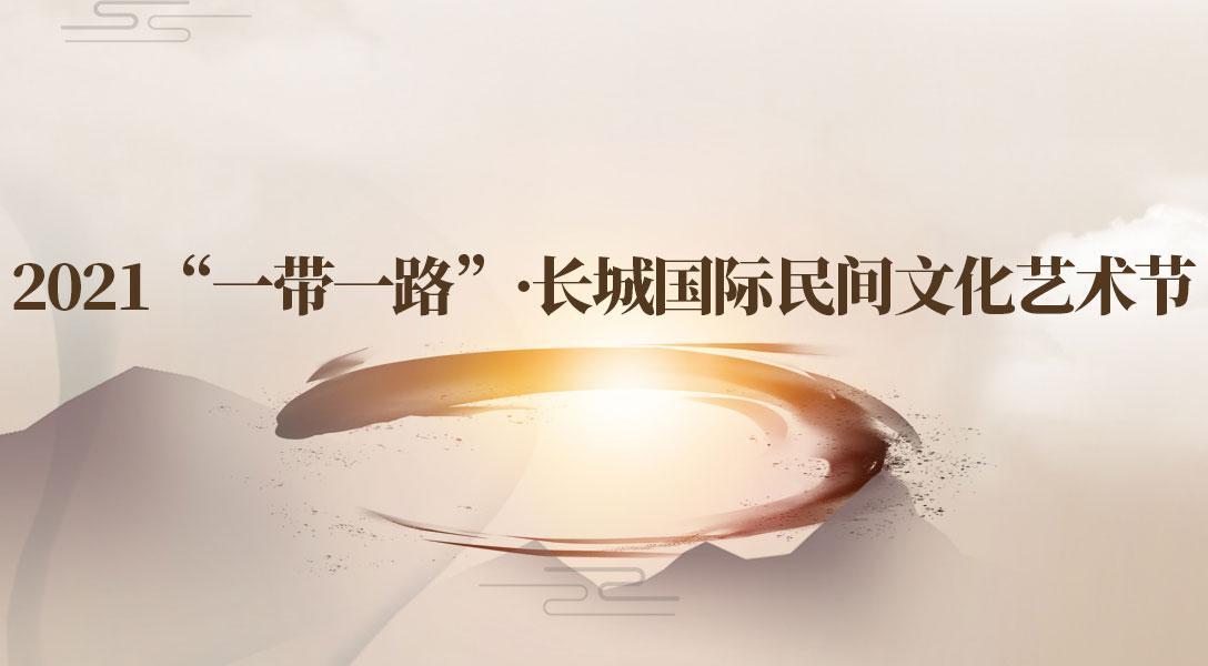 """2021""""一带一路""""·长城国际民间文化艺术节"""