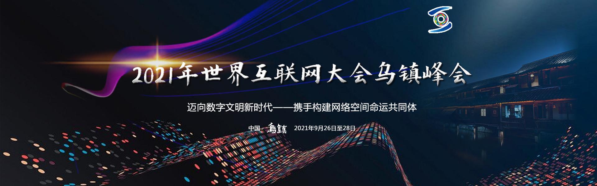 2021年互联网大会乌镇峰会